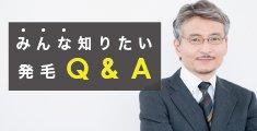 みんな知りたい発毛Q&A