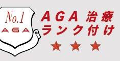 AGA治療ランク付け